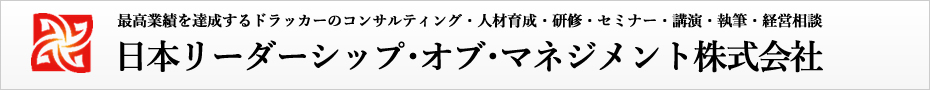 日本リーダーシップ・オブ・マネジメント株式会社