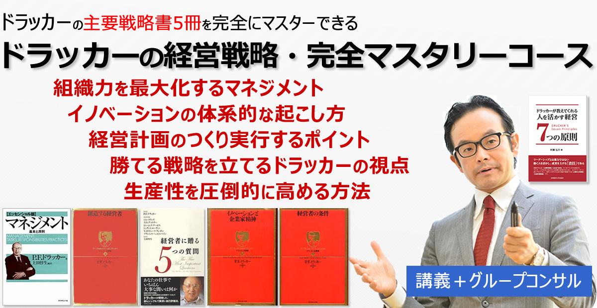 ドラッカーの主要戦略書5冊をマスター・実践できるドラッカーの経営戦略・完全マスタリーコース