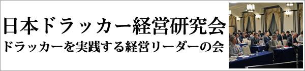 ドラッカー経営の実践日本ドラッカー経営研究会