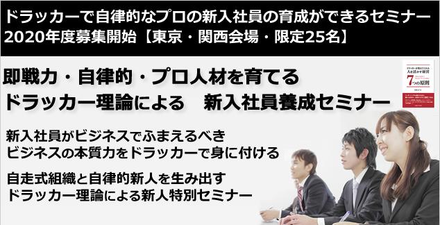 ドラッカーで自律的なプロの新入社員の育成ができるセミナー2020年度募集開始【東京・関西会場・限定25名】