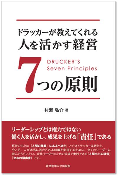 ドラッカーが教えてくれる人を活かす経営7つの原則